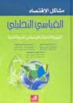 مشاكل الإقتصاد القياسي التحليلي التنبؤ والاختبارات القياسية من الدرجة الثانية - وليد إسماعيل السيفو