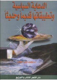 نظريات الاتصال محمد منير حجاب pdf