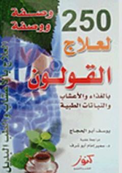 250 وصفة ووصفة لعلاج القولون بالغذاء والأعشاب والنباتات الطبية