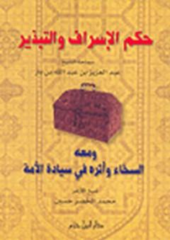 حكم الإسراف والتبذير ، ومعه : السخاء وأثره في سيادة الأمة