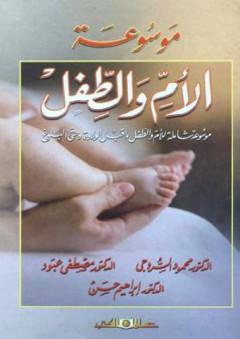 """موسوعة الأم والطفل """"موسوعة شاملة للأم والطفل ما قبل الولادة وحتى البلوغ - إبراهيم حسن"""