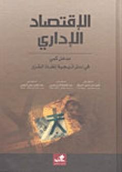 القياس في اللغة العربية