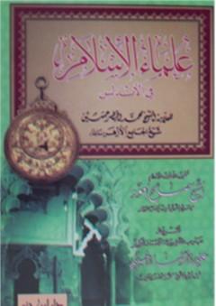علماء الإسلام في الأندلس