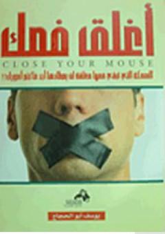 أغلق فمك