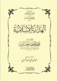 الهداية الإسلامية