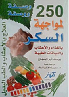 250 وصفة ووصفة لمواجهة السكر بالغذاء والأعشاب والنباتات الطبية
