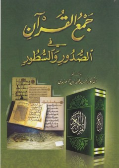 جمع القرآن في الصدور والسطور - أحمد محمد سعيد السعدي