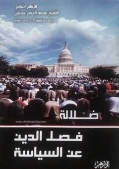 ضلالة فصل الدين عن السياسة