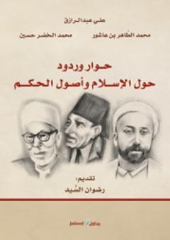 حوار وردود حول الاسلام وأصول الحكم - محمد الخضر حسين