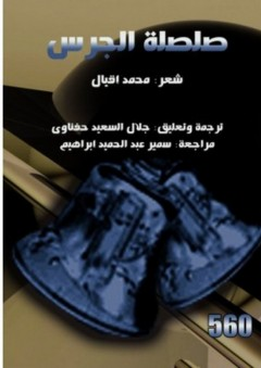 صلصلة الجرس - محمد إقبال