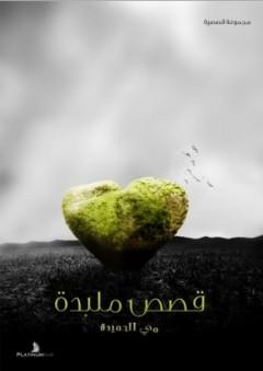 قصص ملبدة – مجموعة قصصية - مي الحميدة