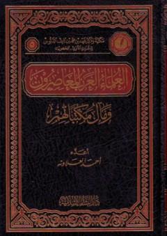 العلماء العرب المعاصرون ومآل مكتباتهم