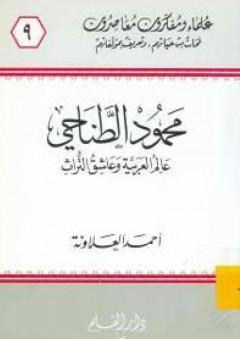 محمود الطناحي: عالم العربية وعاشق التراث