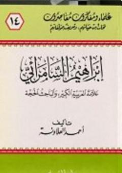 إبراهيم السامرائي: علامة العربية الكبير والباحث الحجة