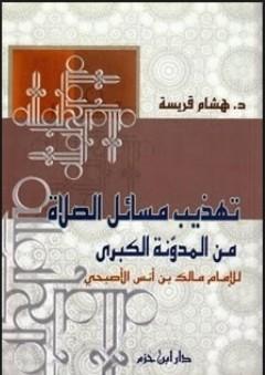 تهذيب مسائل الصلاة من المدونة الكبرى للإمام مالك بن أنس الأصبحي - هشام قريسة