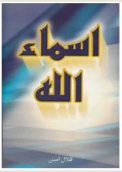 أسماء الله - هلال أمين