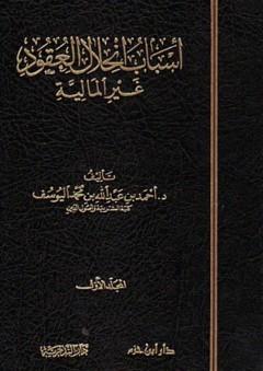 رسائلهم إلي من رسائل العلماء والأدباء إلى أحمد العلاونة