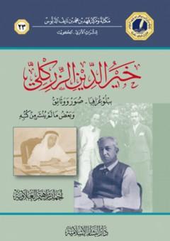 خير الدين الزركلي ؛ ببلوغرافيا ، صور ووثائق وبعض ما لم ينشر من كتبه