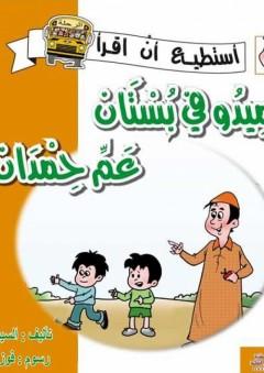 ميدو في بستان عم حمدان