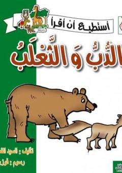 الدب والثعلب
