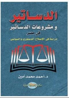 الدساتير ومشروعات الدساتير في مصر: دراسة في الإصلاح الدستوري والسياسي