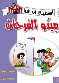 ميدو الفرحان