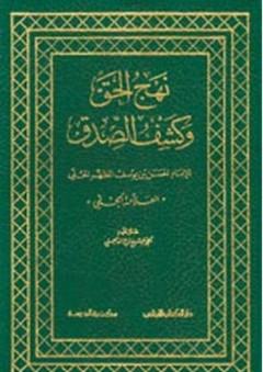نهج الحق وكشف الصدق - الحسن بن يوسف المطهر الحلي