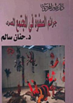 جرائم الصفوة في المجتمع المصري - حنان سالم