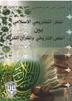 الفكر التشريعي الإسلامي بين النص التاريخي والقرآن الكريم - حسين علي الحاج حسن