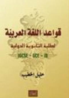 IGSE-GCE-IB قواعد اللغة العربية - خليل الخطيب