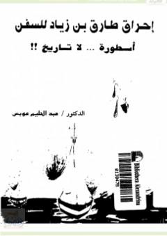 إحراق طارق بن زياد للسفن ...أسطورة لا تاريخ !! - د . عبدالحليم عويس