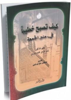 كيف تصبح خطيباً في منبر الجمعة - أبشر عوض محمد إدريس