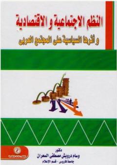 النظم الاجتماعية والاقتصادية وأثرها السياسية على المجتمع العربي - وسام درويش مصطفى السعران
