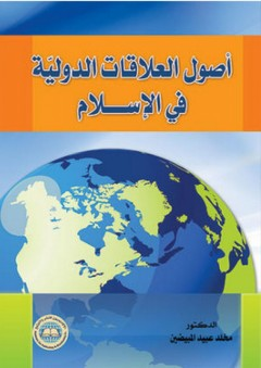 أصول العلاقات الدولية في الإسلام
