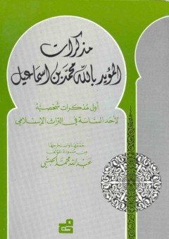 مذكرات المؤيد بالله محمد بن إسماعيل - عبد الله محمد الحبشي