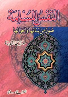 النفس المسلمة صور من بنائها وأحوالها - غازي التوبة