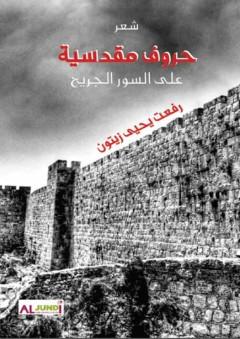 حروف مقدسية على السورِ الجريح - رفعت يحيى زيتون