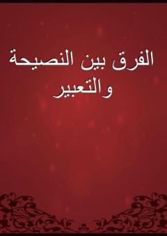 الفرق بين النصيحة والتعبير - زين الدين ابن رجب الحنبلي