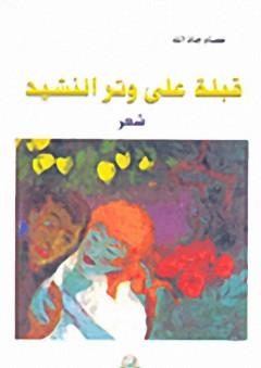 قبلة على وتر النشيد - عصام جاد الله