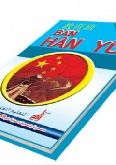 سلسة زاد لتعليم اللغة الصينية - زاد للنشر والتوزيع