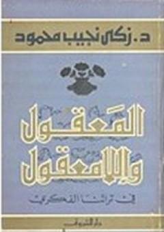 المعقول واللامعقول في تراثنا الفكري - زكي نجيب محمود