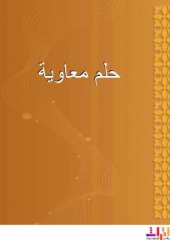 حلم معاوية - ابن أبي الدنيا