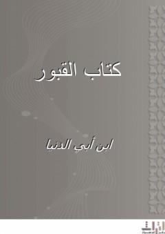 كتاب القبور - ابن أبي الدنيا