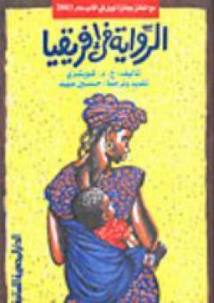 الرواية في إفريقيا