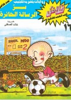 فلاش #16: سر الرسالة الحائرة - خالد الصفتي
