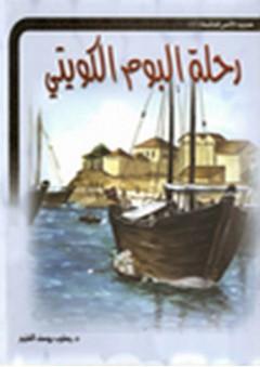 حديث الأمس للناشئة - رحلة البوم الكويتي - يعقوب يوسف الغنيم