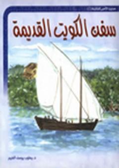 حديث الأمس للناشئة - سفن الكويت القديمة - يعقوب يوسف الغنيم