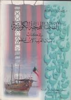 ألفاظ اللهجة الكويتية في كتاب لسان العرب لابن منظور - يعقوب يوسف الغنيم
