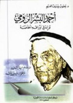 أحمد البشر الرومي ؛ قراءة في أوراقه الخاصة - يعقوب يوسف الغنيم