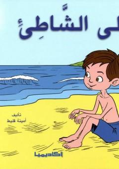 على الشاطئ (قصص سلّم القراءة)